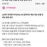 Actualización de LG V20 Android 9 Pie y más: Implementación de Pie para V20 en Corea
